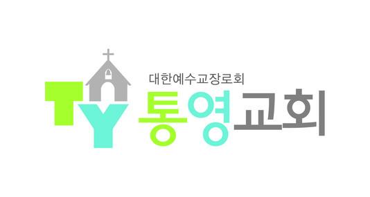 대한예수교장로회(통합) 통영교회