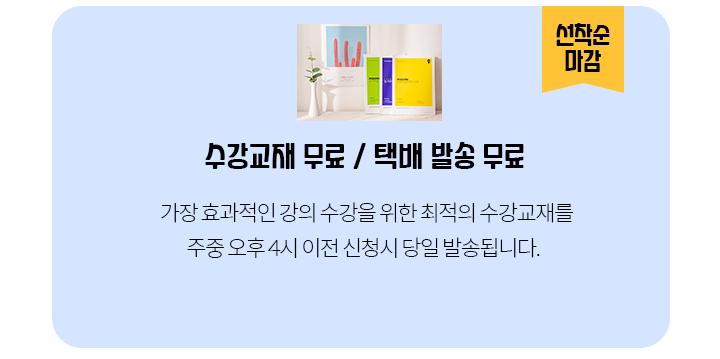 밀가루쌤 수강교재, 택배 발송 무료