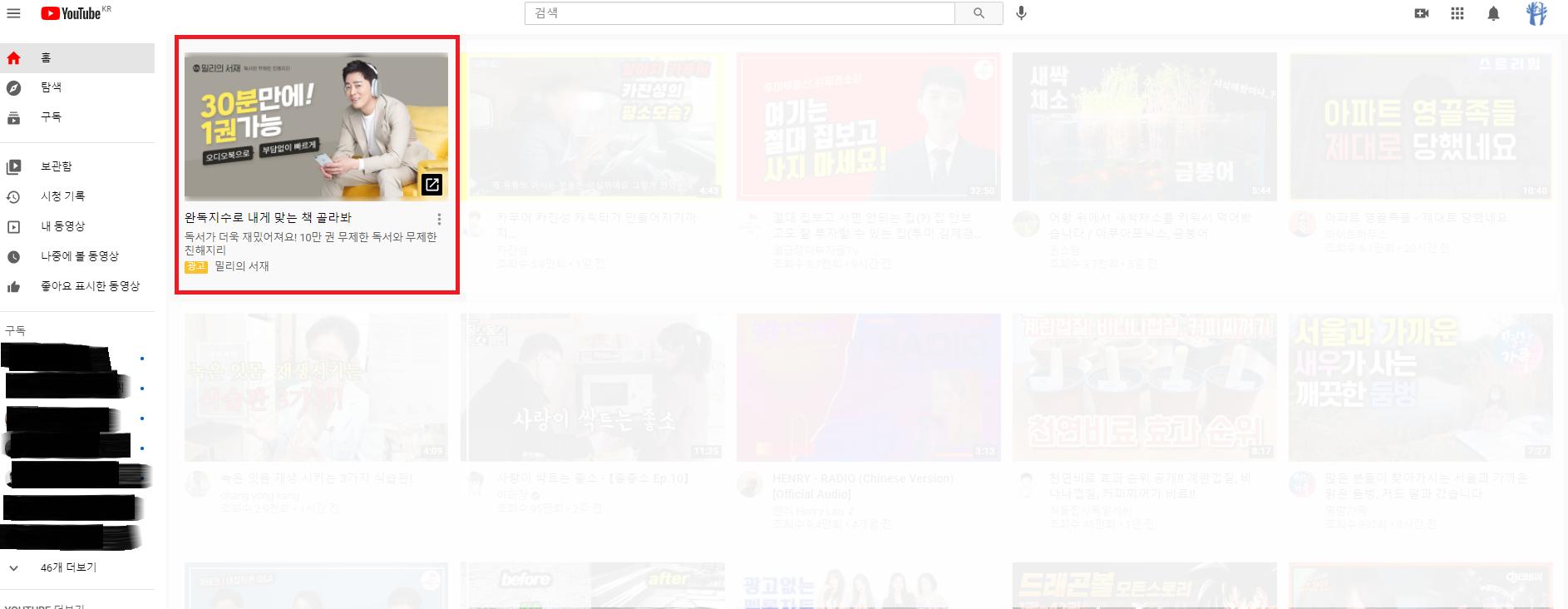 유튜브 메인화면 왼쪽상단 (PC기준)
