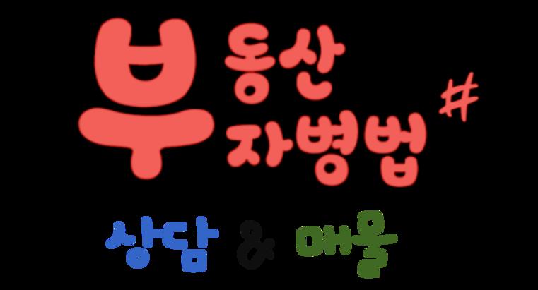 박병찬 샵 (상담신청, 매물정보)