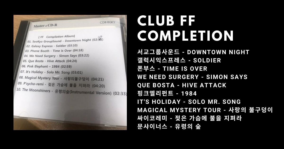 사진 (Club FF 컴필레이션 앨범)