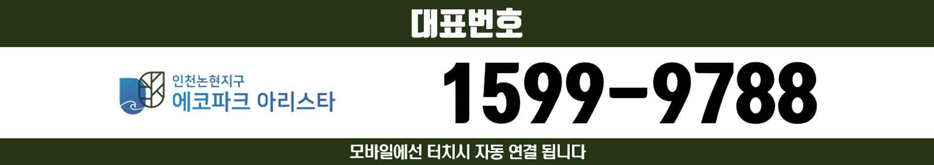 인천논현아리스타-분양문의1599-9788