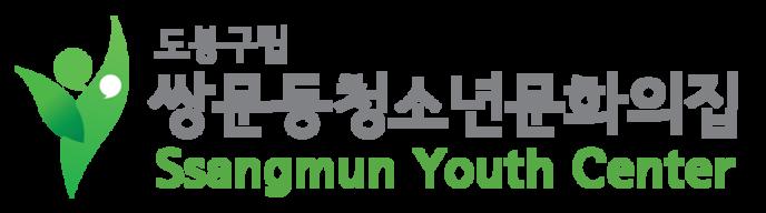 쌍문동청소년문화의집
