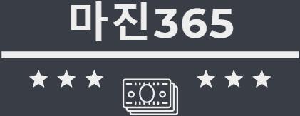 마진365