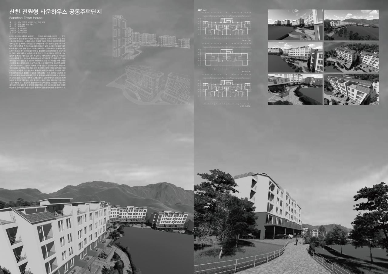 경북 산청 타운하우스 단지 개발사업
