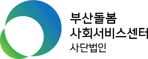 (사)부산돌봄사회서비스센터