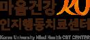 마음건강KU 인지행동치료센터