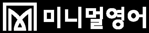 미니멀영어