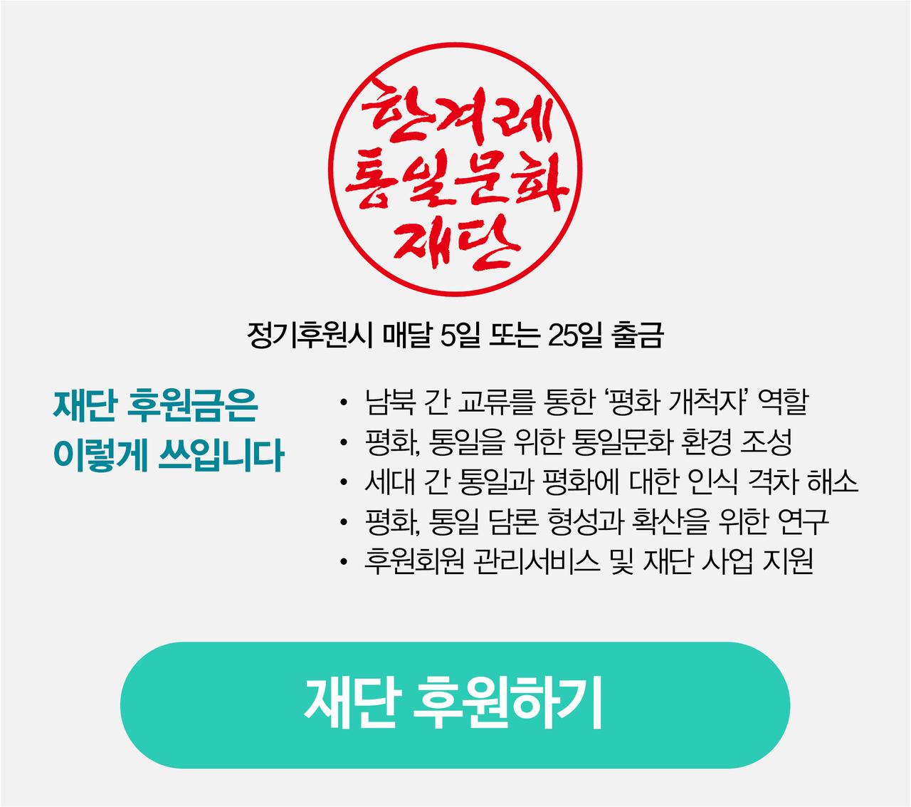 한겨레통일문화재단 후원