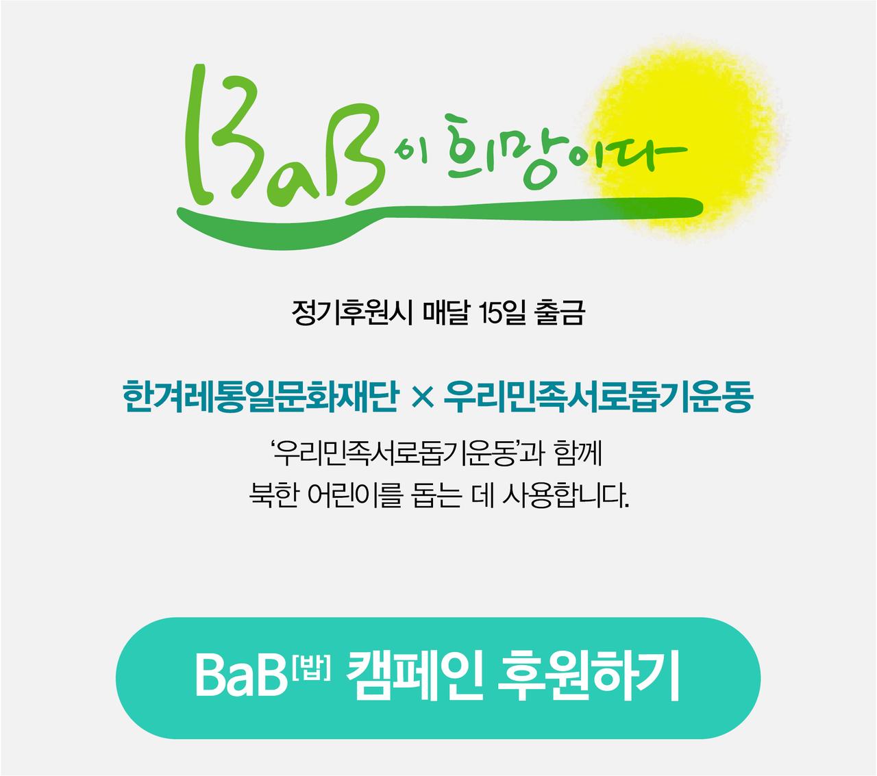 BaB(밥) 캠페인 후원