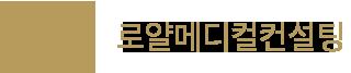 로얄메디컬컨설팅 ㅣ 병의원개원전문회사