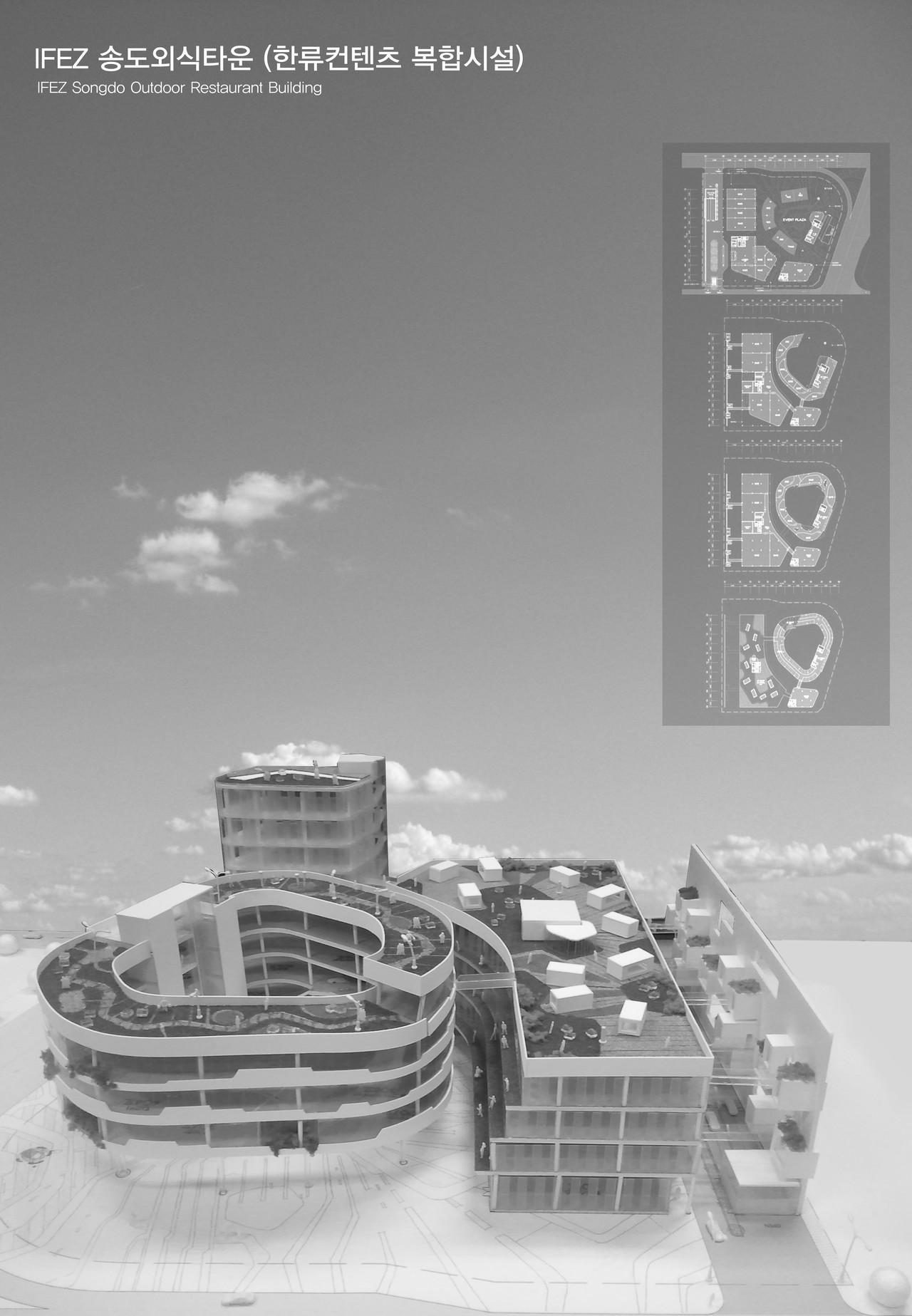IFEZ(인천경제자유구역청)송도외식타운 개발사업 컨설팅