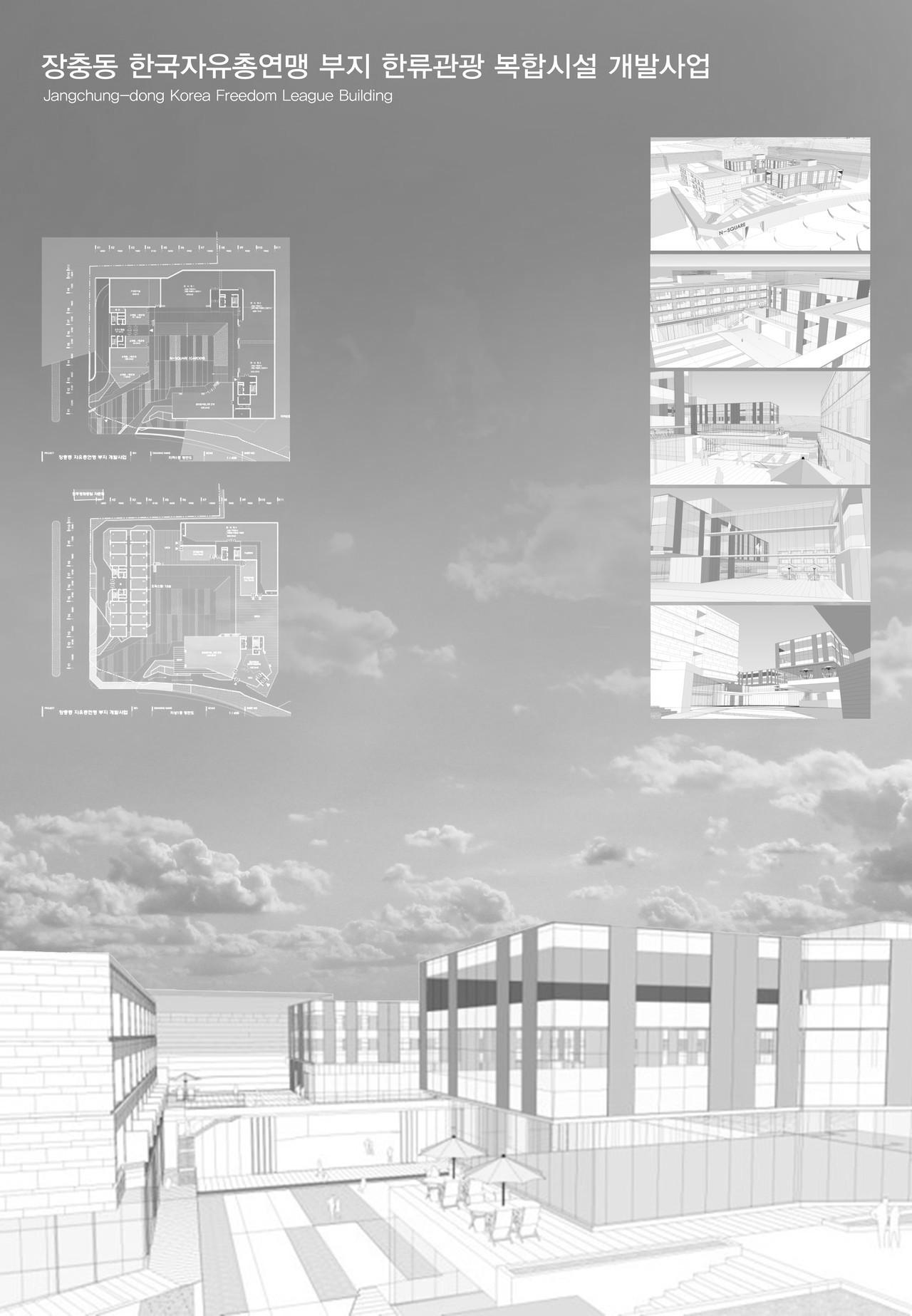 장충동 한국자유총연맹 부지 개발사업 컨설팅