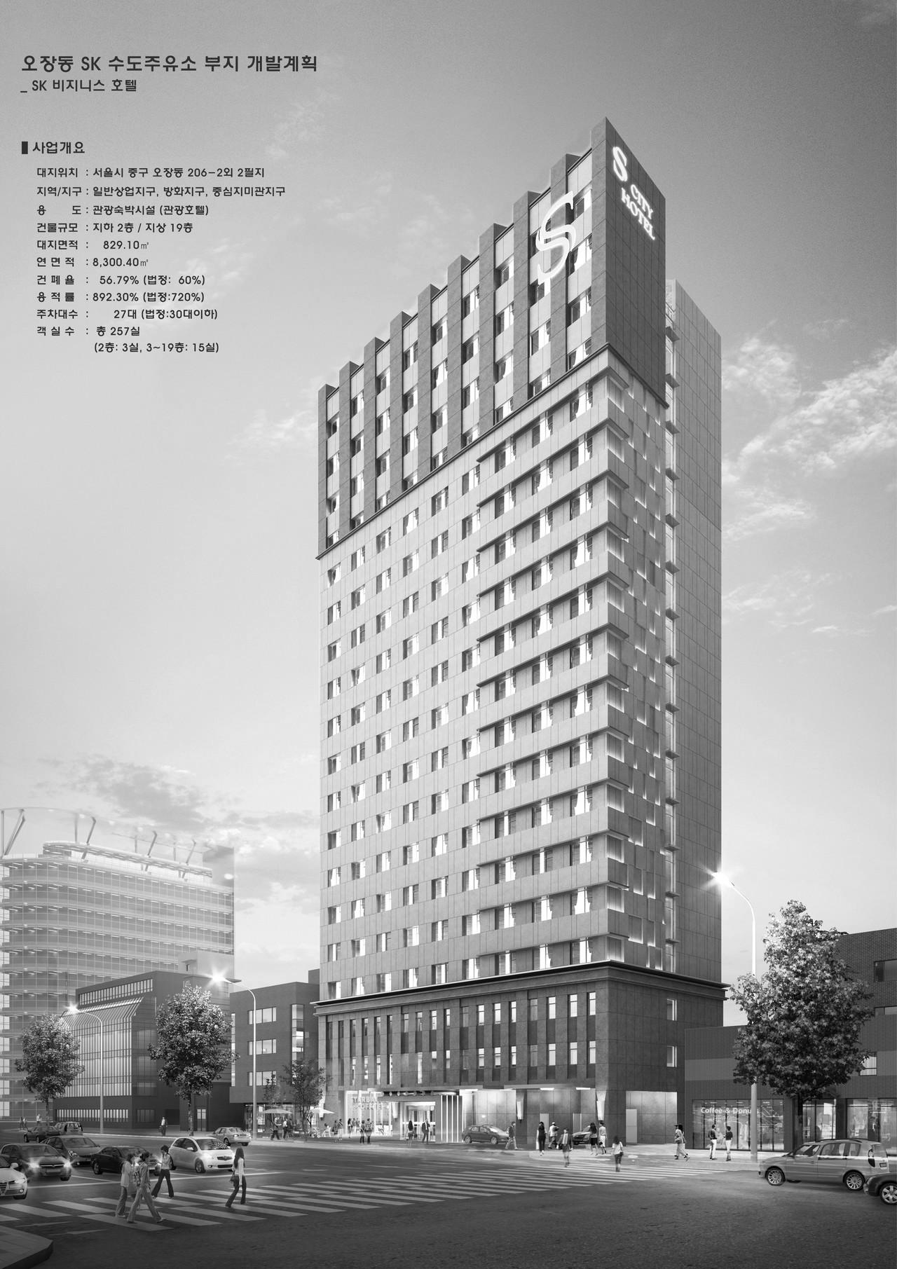 스카이파크(동대문점) 비지니스 관광호텔(준공)