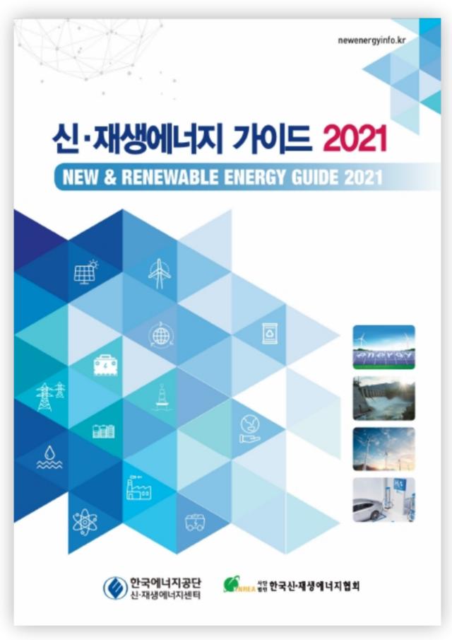 신재생에너지 가이드 2021  E-BOOK