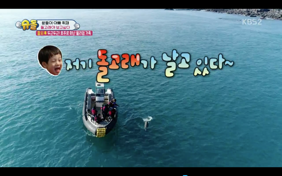 KBS2 슈퍼맨이 돌아왔다