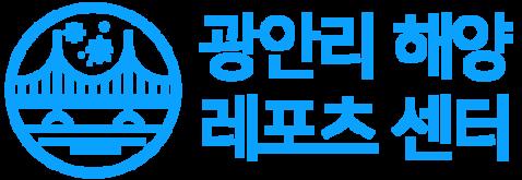 광안리해양레포츠센터