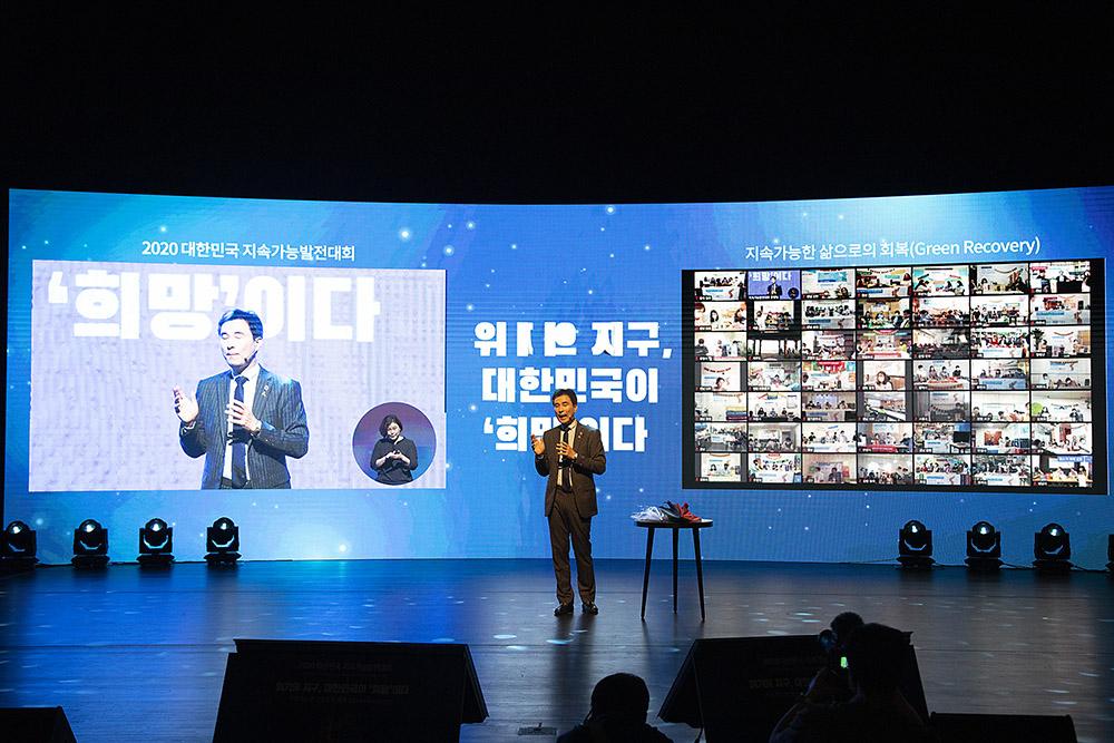 2020_대한민국 지속가능발전대회