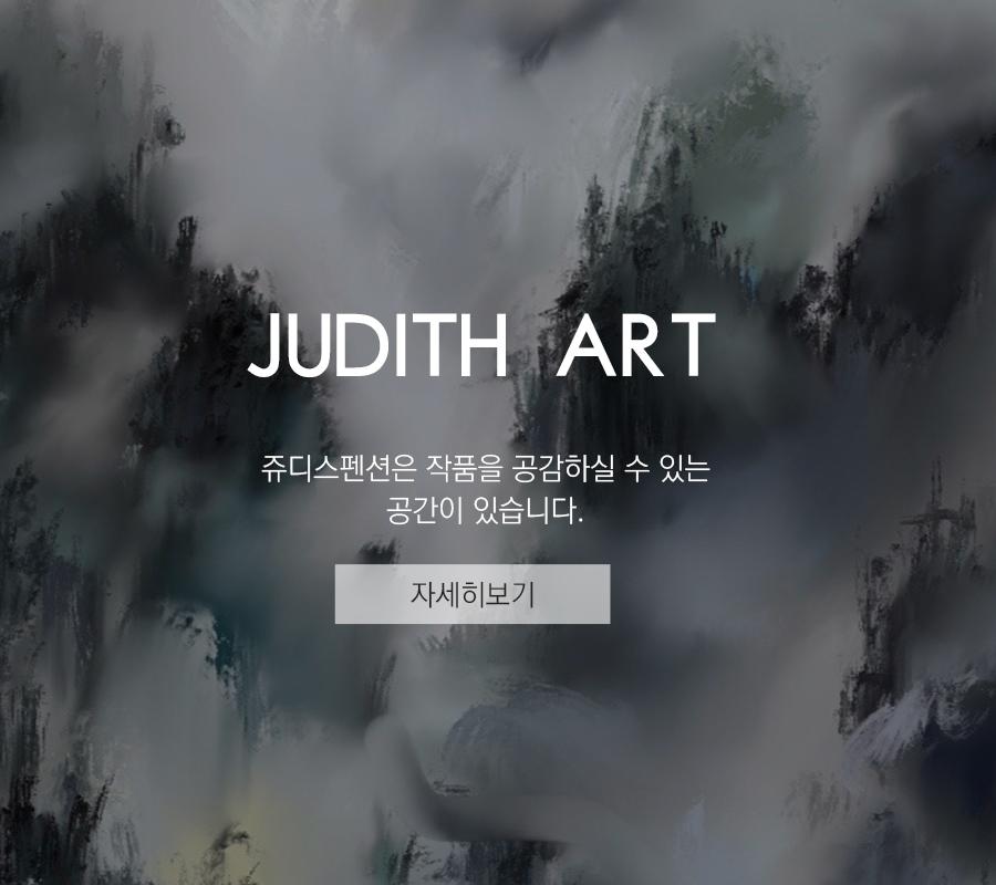 JUDITH<br>화랑