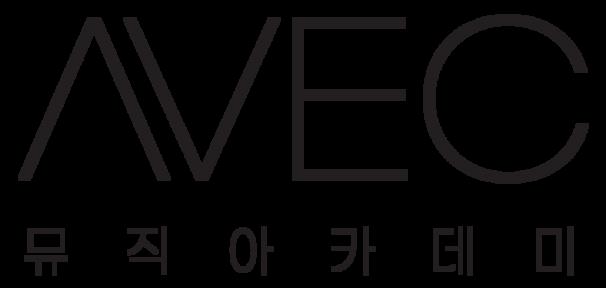 AVEC 뮤직 아카데미 | 압도적 고객 만족도 1위