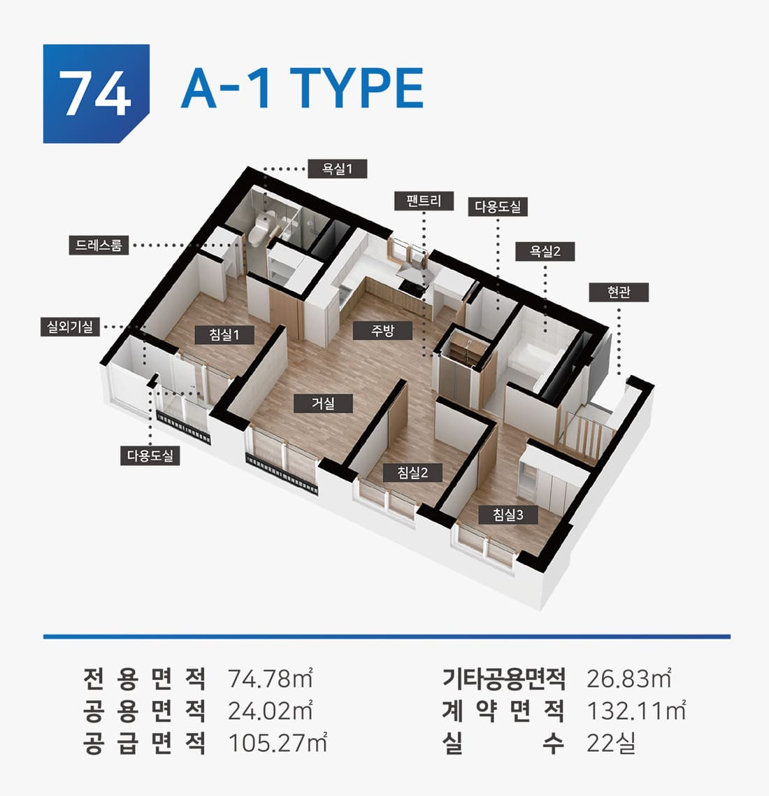 인천논현아리스타-74A1