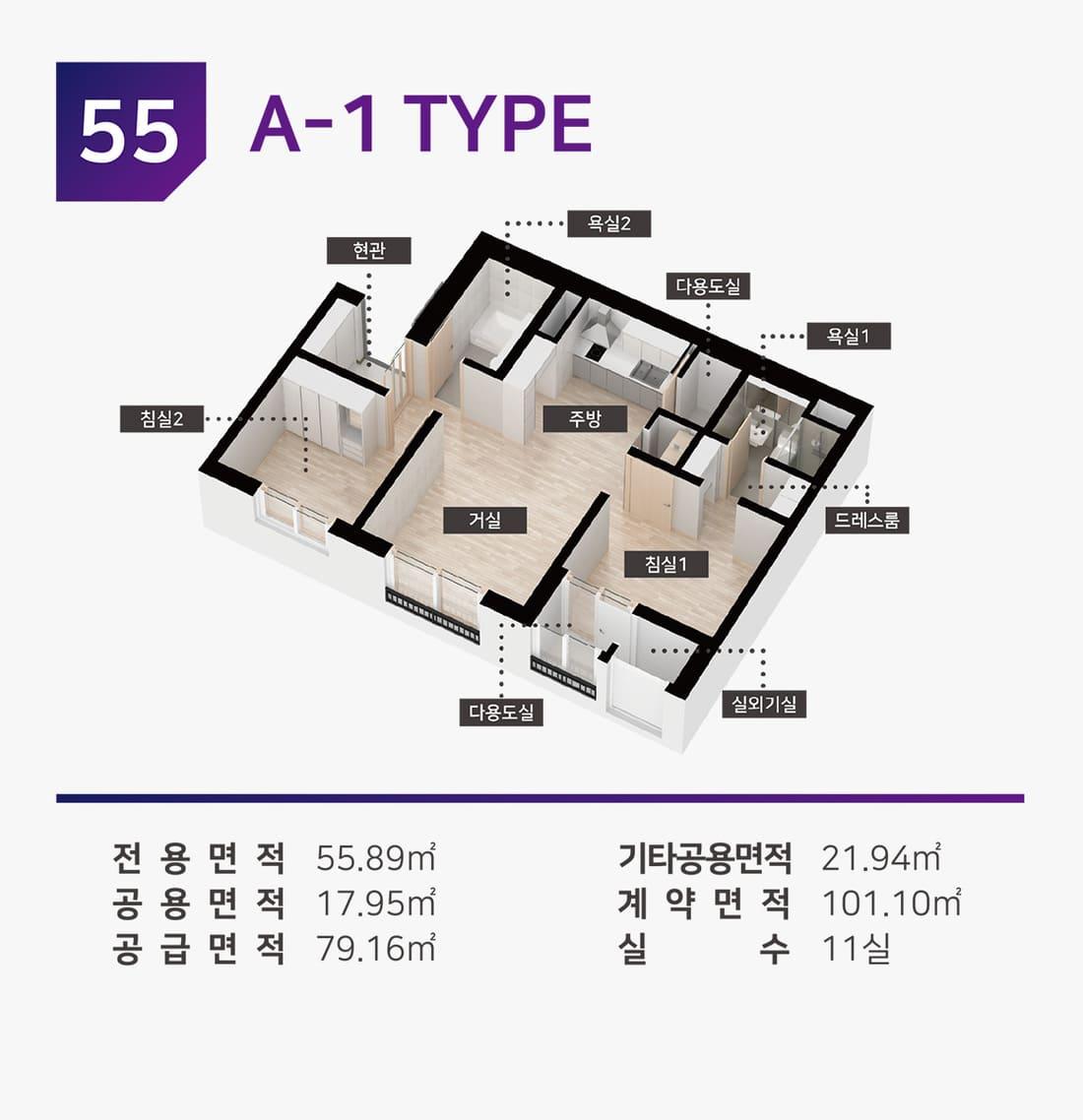 인천논현아리스타-55A
