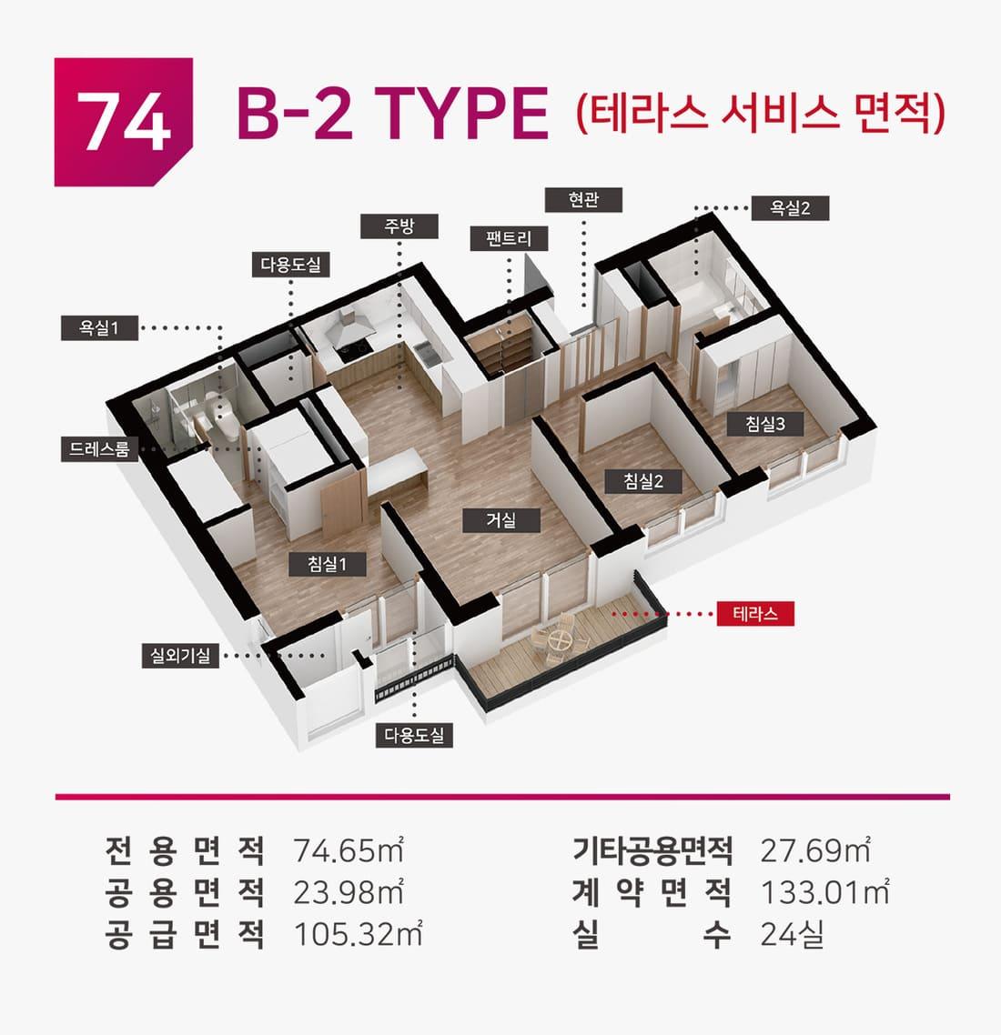 74B2(테라스)