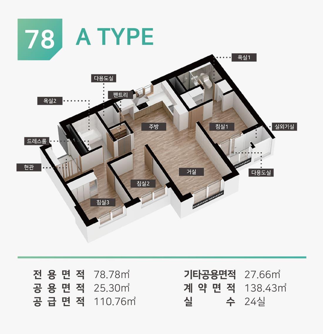 인천논현아리스타-78A