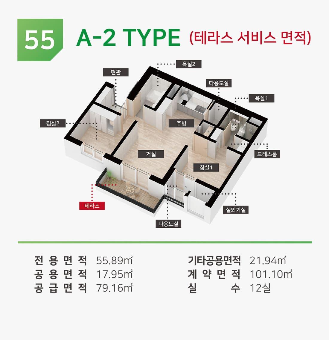 인천논현아리스타-55A2