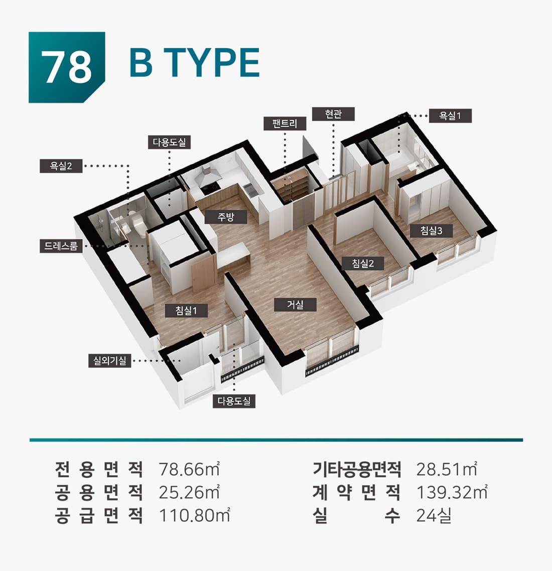 인천논현아리스타-78B