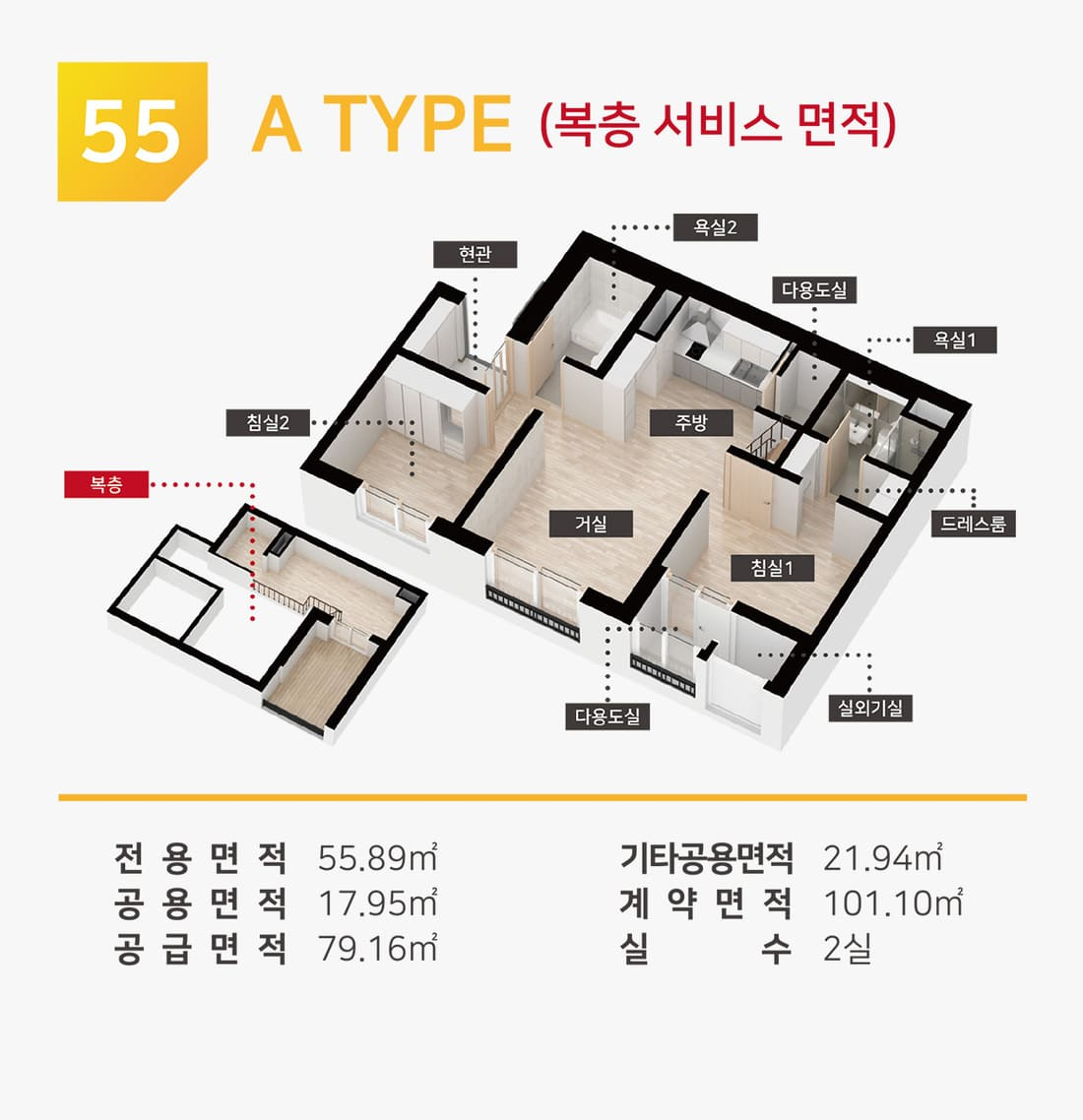 55A(복층)