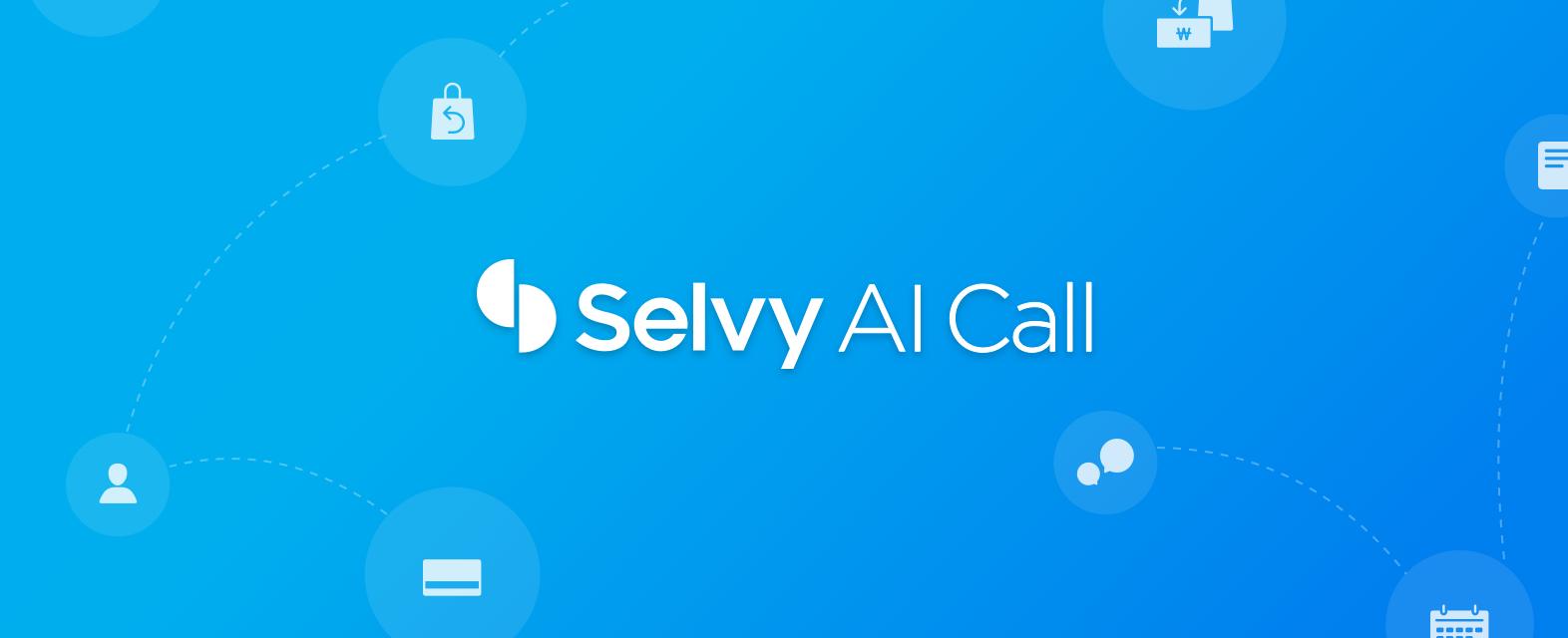 유통, 이커머스, 금융 등 비지니스에 최적화된 AI Call, 셀비에이아이콜