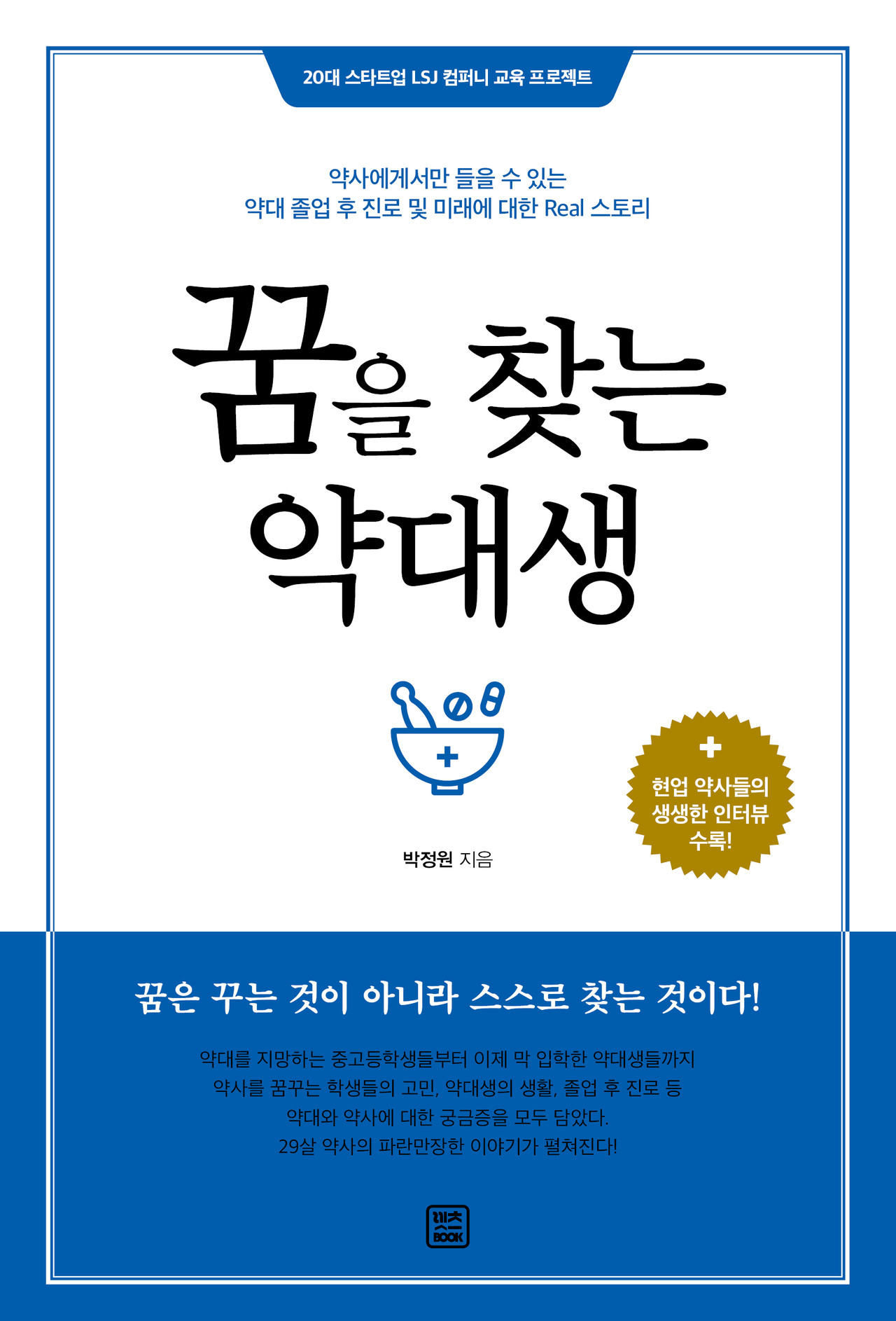 LSJ컴퍼니 자체기획제작-완판되어 4번째개정판까지! 베스트셀러 꿈을 찾는 시리즈
