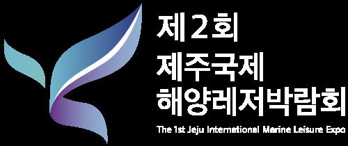 제2회 제주 국제해양레저박람회
