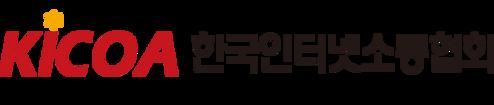 한국인터넷소통협회