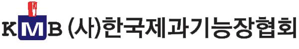 (사)한국제과기능장협회