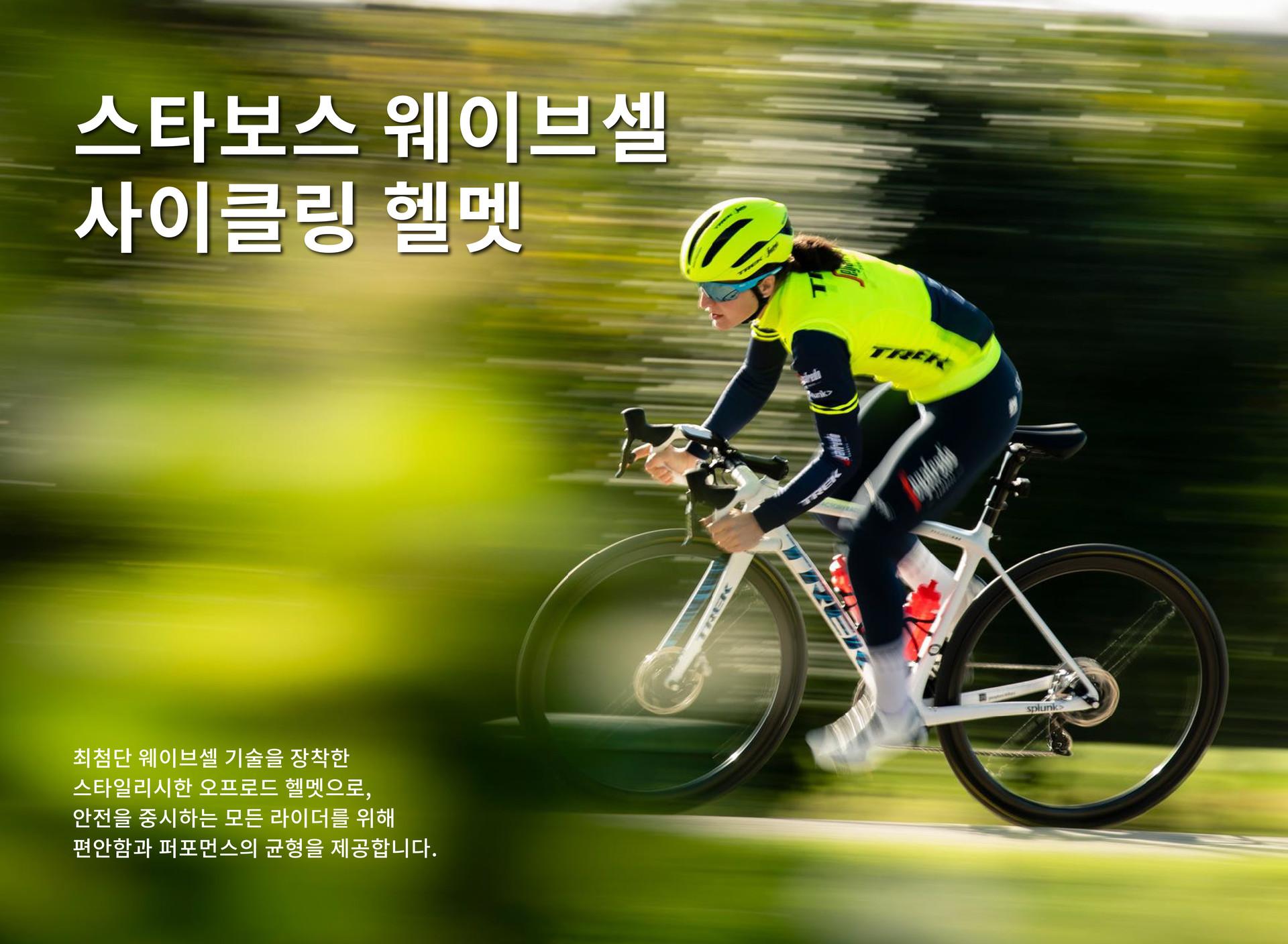 TREK 제공 이미지
