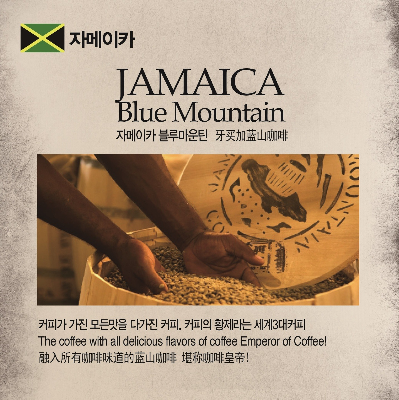 <b>자메이카 블루마운틴</b> <br> 100g / 40,000원