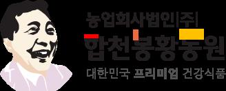 농업회사법인(주)합천봉황농원