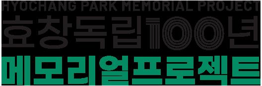효창독립100년 메모리얼프로젝트