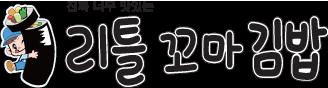 리틀꼬마김밥