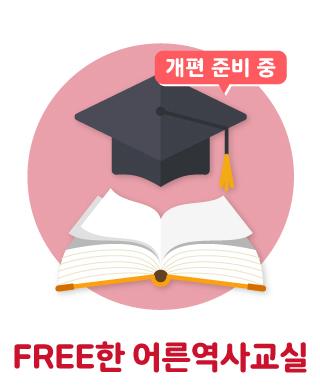 신명나는문화학교의 무료교육 FREE한 어른역사교실