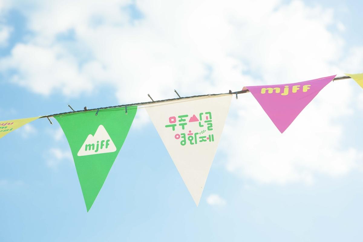 무주산골영화제 크리에이티브 상