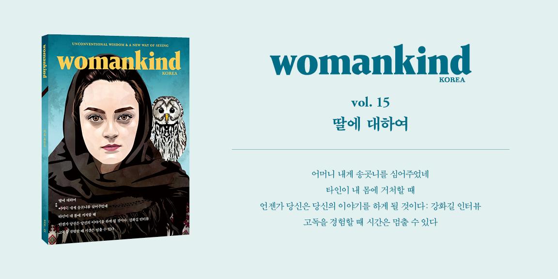 여성 문화 잡지 <우먼카인드> 15호 '딸에 대하여' (21년 5월 발행)