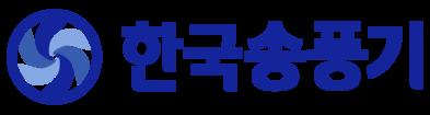 한국송풍기엔지니어링