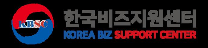 한국비즈지원센터
