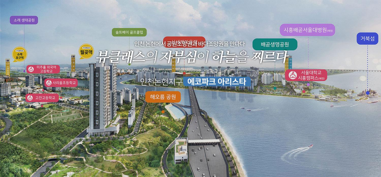 인천논현아리스타-메인