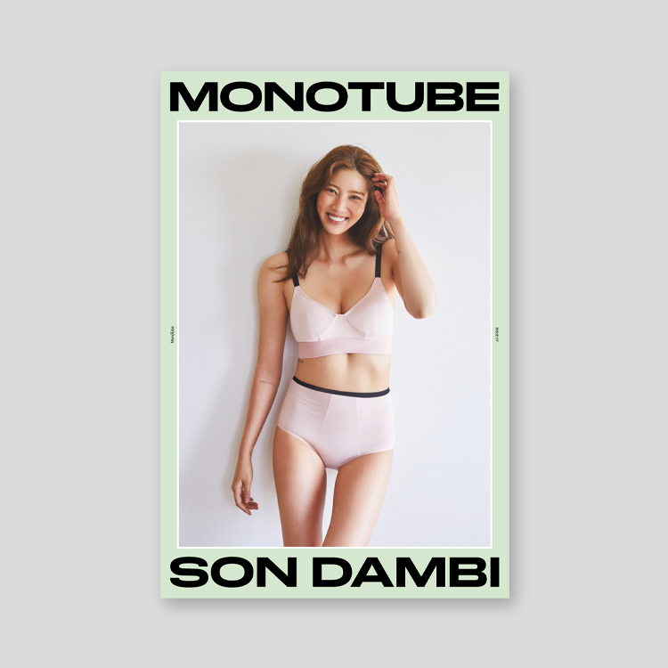 Magazine Vol.7 Son Dam-bi
