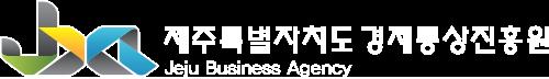 제주특별자치도 경제통상진흥원