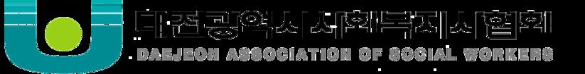대전광역시사회복지사협회
